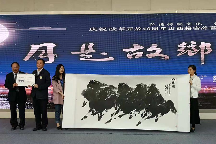 """为""""庆祝改革开放40周年山西籍省外著名画家作品展""""捐赠作品"""