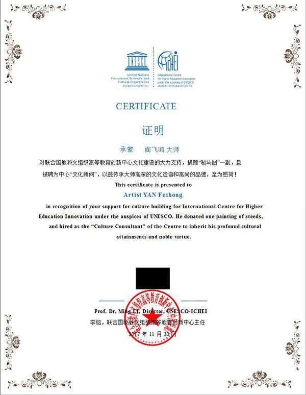 """阎飞鸿被联合国教科文组织高等教育创新中心聘为""""文化顾问"""""""