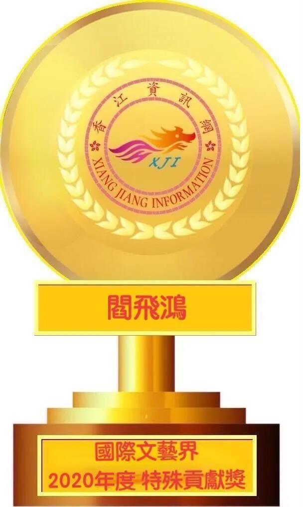 香江资讯网国际文艺界2020年度特殊贡献奖获