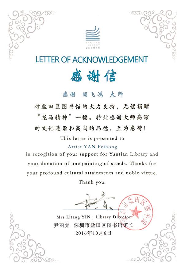 阎飞鸿为深圳市盐田区图书馆捐赠作品感谢信